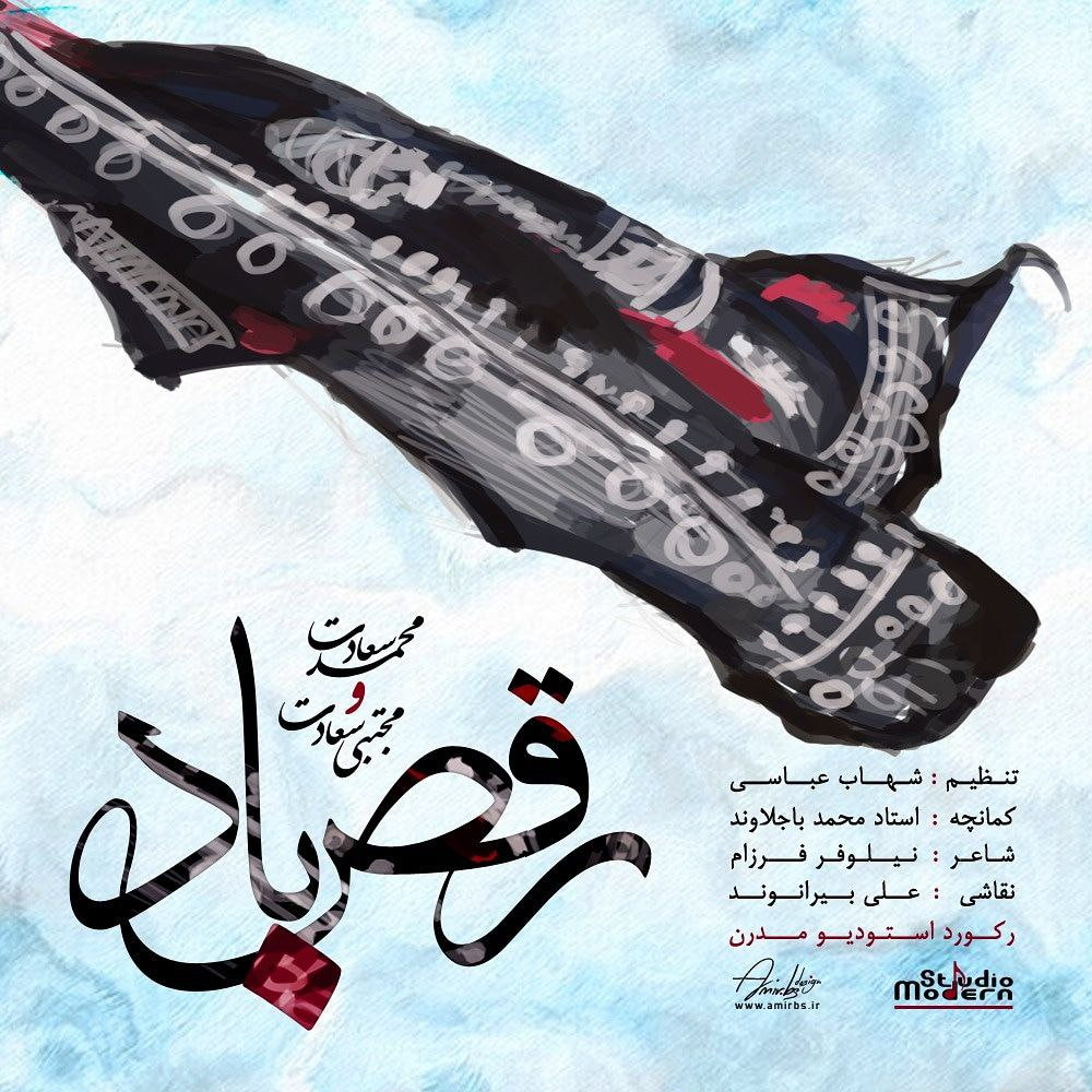 دانلود آهنگ جدید محمد سعادت و مجتبی سعادت به نام رقص باد