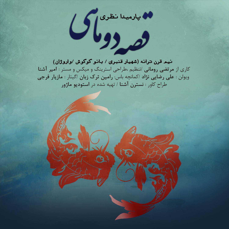 دانلود آهنگ جدید پارمیدا نظری به نام قصه دو ماهی