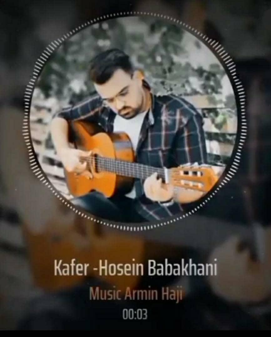 دانلود آهنگ جدید حسین باباخانی به نام کافر