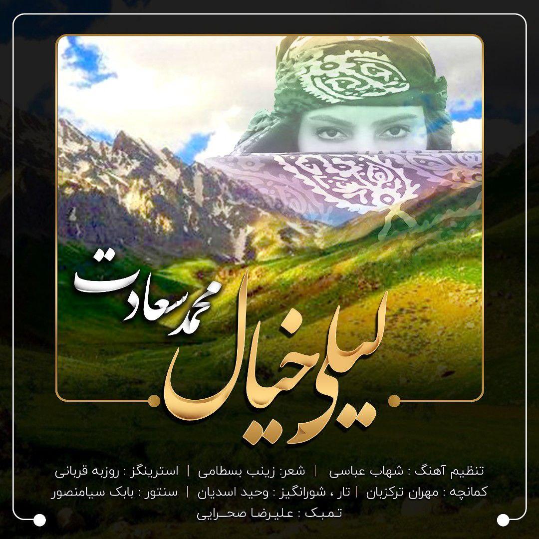 دانلود آهنگ محمد سعادت به نام لیلی خیال